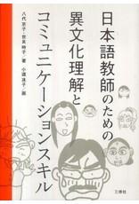 SANSHUSHA NIHONGO KYOUSHI NO TAMENO IBUNKA RIKAI TO COMUNICATION SKILL