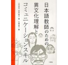 SANSHUSHA - NIHONGO KYOUSHI NO TAMENO IBUNKA RIKAI TO COMUNICATION SKILL