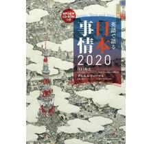 JAPAN TIMES - NIHON JIJOU 2020