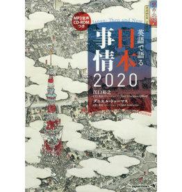 JAPAN TIMES NIHON JIJYOU 2020
