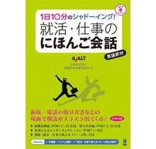 ASK - SHUKATSU SHIGOTO NO NIHONGO KAIWA