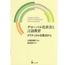 KUROSHIO - GLOBAL SHAKAI TO GENGO KYOUIKU