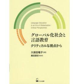 KUROSHIO GLOBAL SHAKAI TO GENGO KYOUIKU