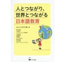 KUROSHIO - HITOTO TSUNAGARI SEKAITO TSUNAGARU NIHONGO KYOUIKU
