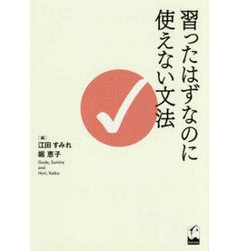 KUROSHIO NARATTTA HAZU NANONI TSUKAENAI BUNPO