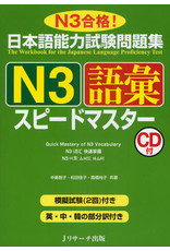 J RESEARCH QUICK MASTERY OF N3 VOCABULARY
