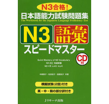 J RESEARCH - QUICK MASTERY OF N3 VOCABULARY