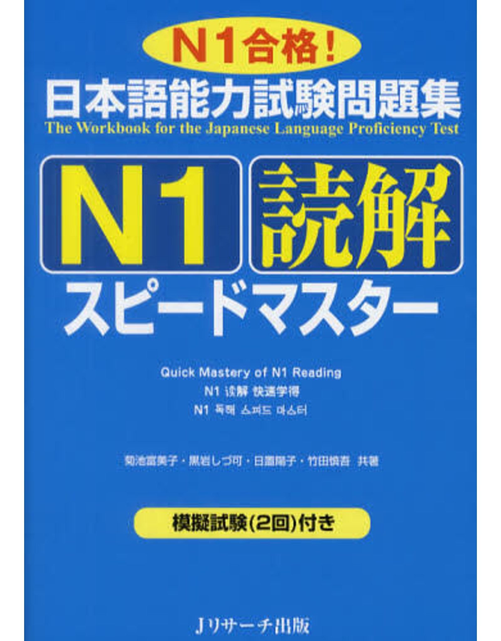 J RESEARCH QUICK MASTERY OF N1 READING