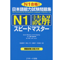 J RESEARCH - QUICK MASTERY OF N1 READING