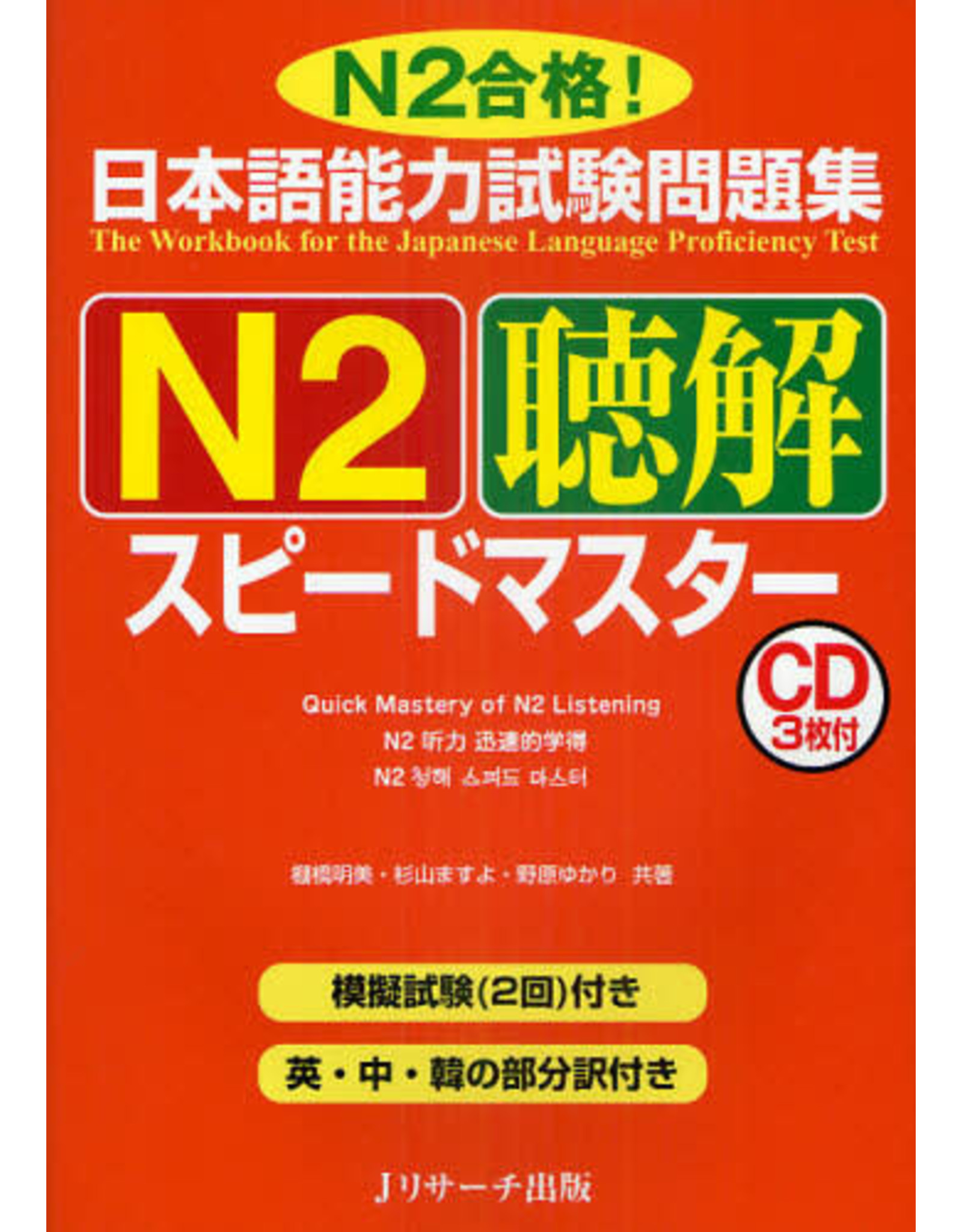 J RESEARCH QUICK MASTERY OF N2 LISTENING W/ 3CDS