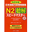 J RESEARCH J RESEARCH  QUICK MASTERY OF N2 LISTENING W/ 3CDS