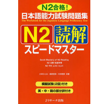 J RESEARCH - QUICK MASTERY OF N2 READING
