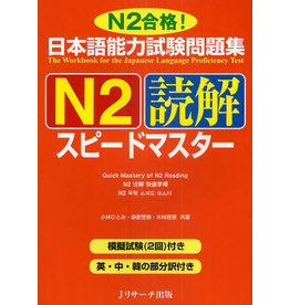 J RESEARCH QUICK MASTERY OF N2 READING