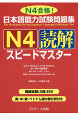 J RESEARCH QUICK MASTERY OF N4 READING