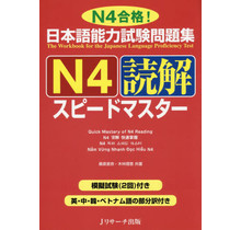 J RESEARCH - QUICK MASTERY OF N4 READING