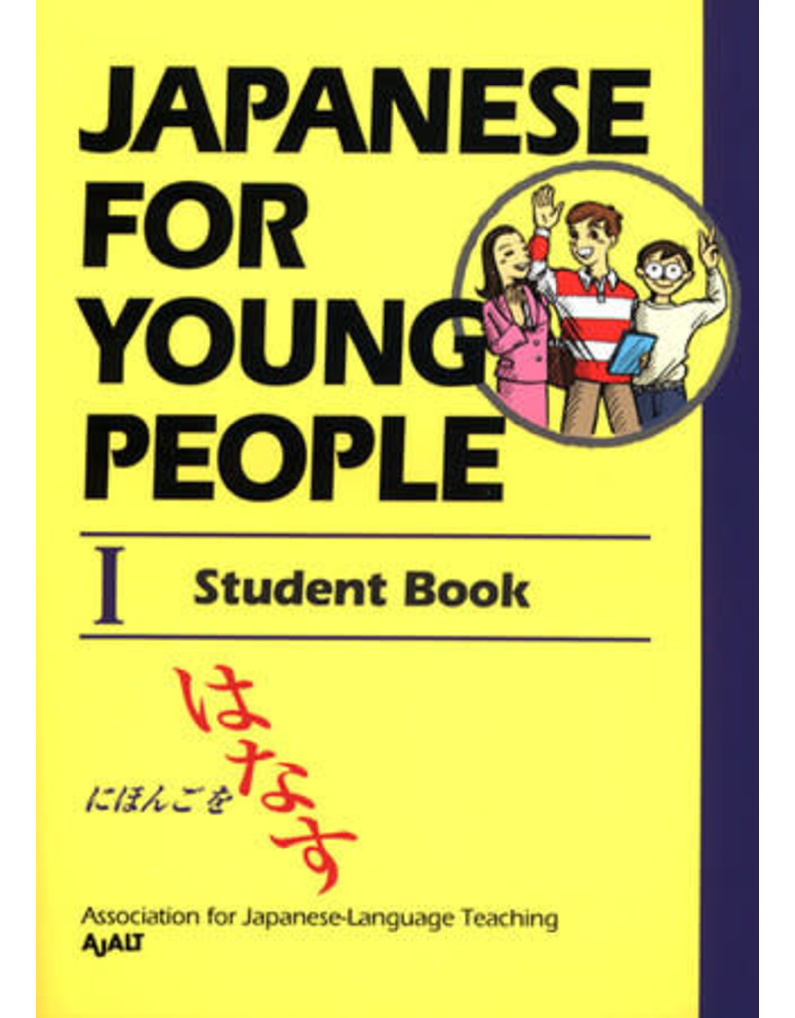 JAPANESE FOR YOUNG PEOPLE 1 STUDENT BOOK HASASU