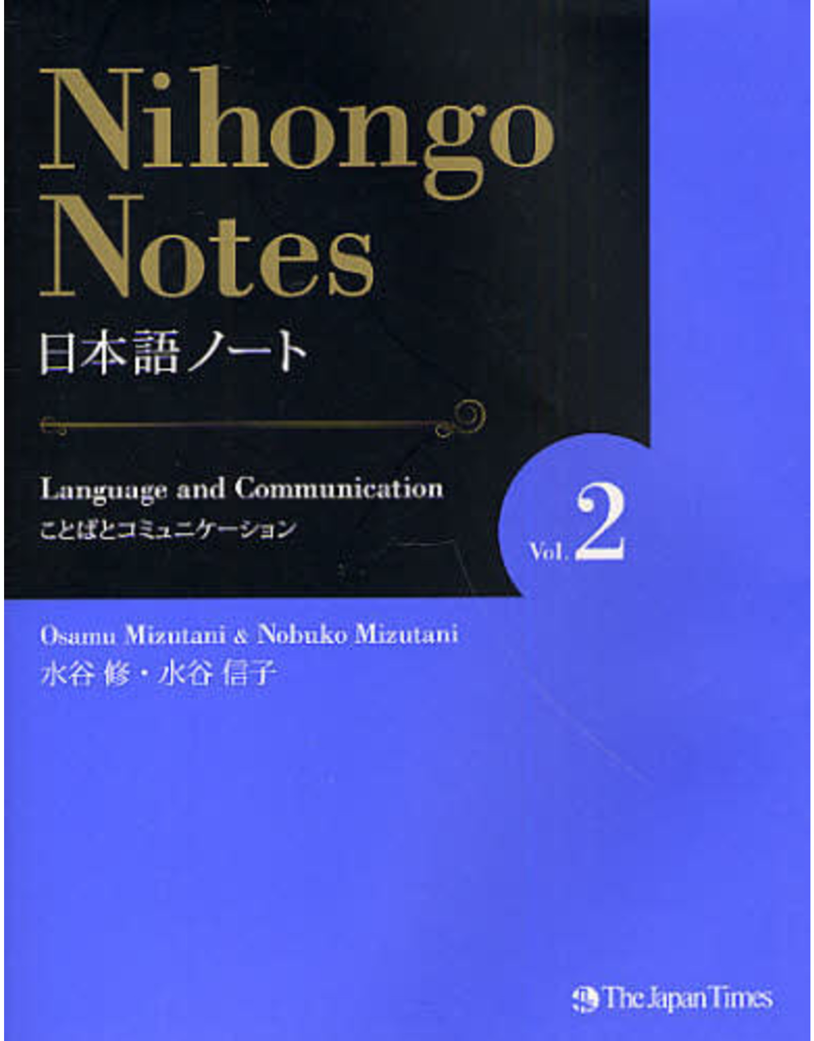 JAPAN TIMES NIHONGO NOTE VOL.2