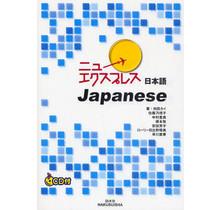 HAKUSUISHA - NEW EXPRESS NIHONGO