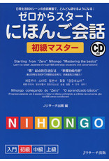 J RESEARCH ZERO KARA START NIHONGO KAIWA SHOKYU MASTER W/ CD