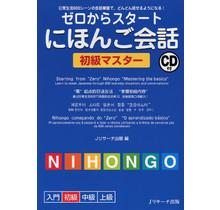 J RESEARCH - ZERO KARA START NIHONGO KAIWA SHOKYU MASTER W/ CD