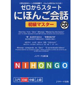 J RESEARCH ZERO KARA START NIHONGO KAIWA SHOKYU MASTER W/ CD