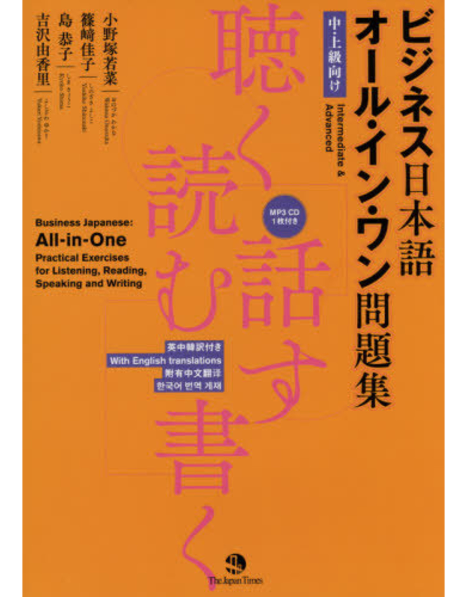 JAPAN TIMES BUSINESS JAPANESE: ALL-IN-ONE PRACTICAL EXERCISES FOR LISTENING, READING , SPEAKING AND WRITING
