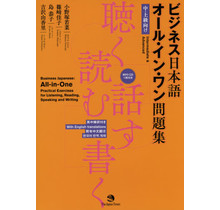 JAPAN TIMES - BUSINESS JAPANESE: ALL-IN-ONE PRACTICAL EXERCISES FOR LISTENING, READING , SPEAKING AND WRITING
