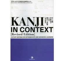 JAPAN TIMES  KANJI IN CONTEXT [REVISED EDITION] A STUDY SYSTEM FOR INTERMEDIATE AND ADVANCED LEARNERS