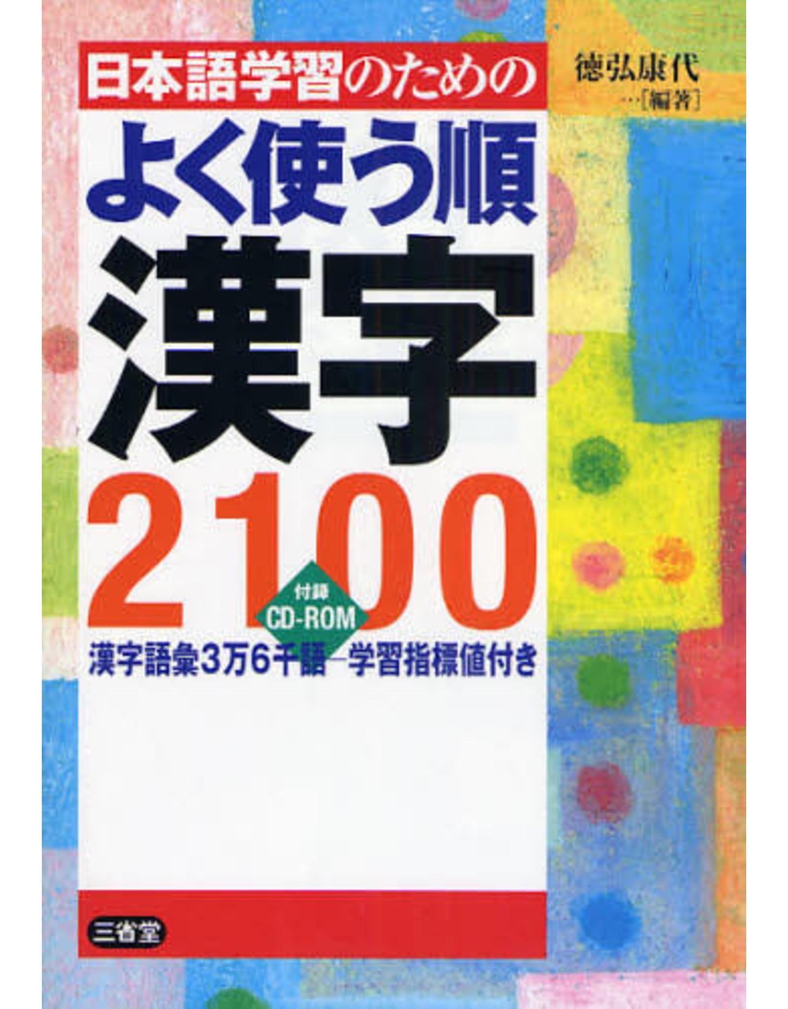 NIHONGO GAKUSHU NO TAME NI YOKU TSUKAUJUN KANJI 2100