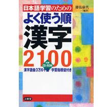 SANSEIDO - NIHONGO GAKUSHU NO TAME NI YOKU TSUKAUJUN KANJI 2100