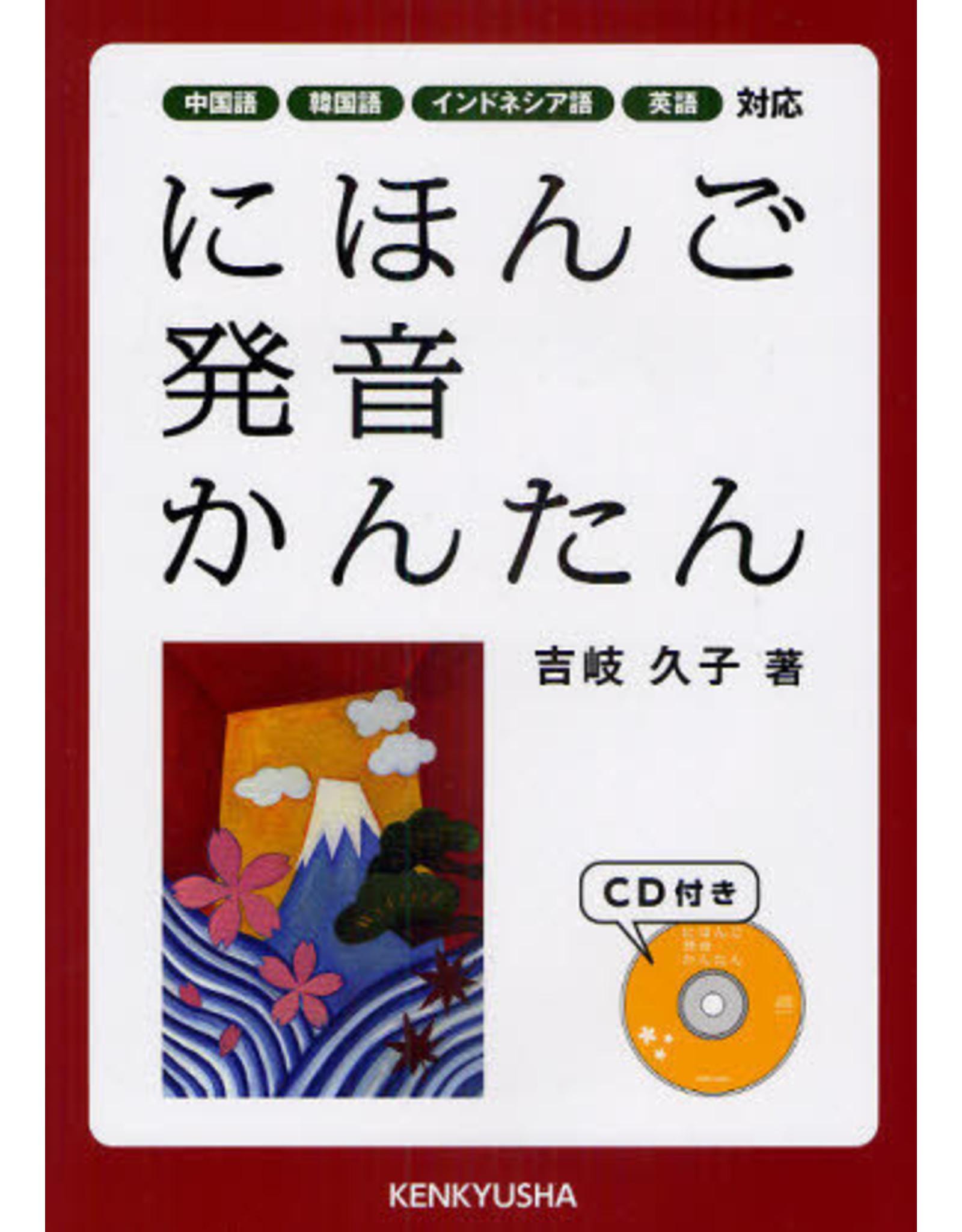 KENKYUSHA NIHONGO HATSUON KANTAN W/CD