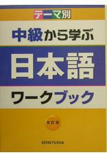 KENKYUSHA THEME-BETSU CHUKYU KARA MANABU NIHONGO/ WORKBOOK (REV)