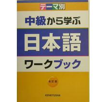KENKYUSHA - THEME-BETSU CHUKYU KARA MANABU NIHONGO/ WORKBOOK (REV)