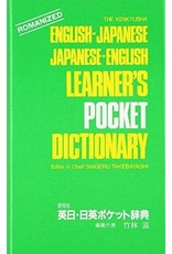 KENKYUSHA KENKYUSHA E-J J-E POCKET DICTIONARY