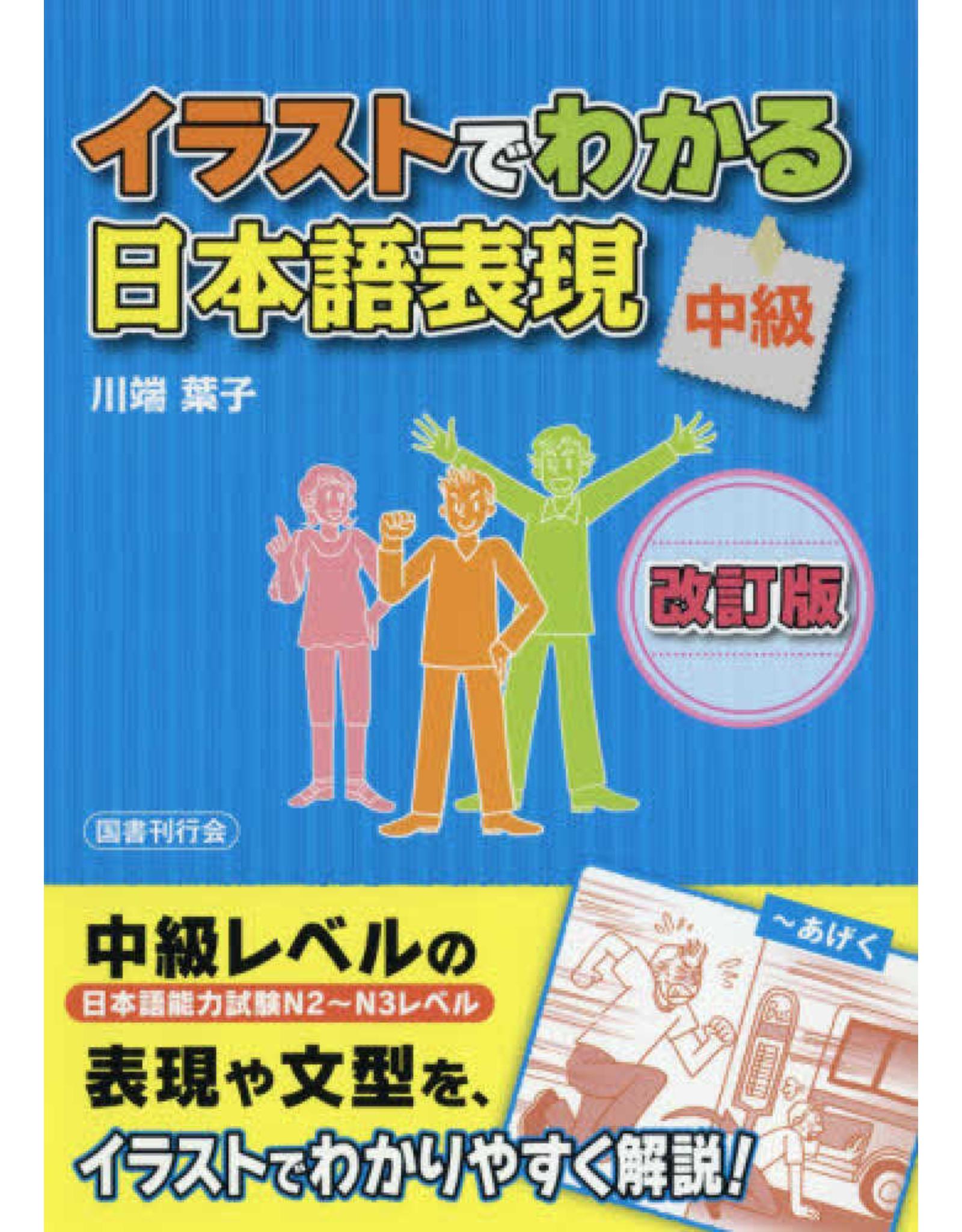KOKUSHO KANKOKAI IRASUTO DE WAKARU NIHONGO HYOGEN CHUKYU