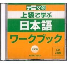 THEME-BETSU JOKYU DE MANABU NIHONGO/ WORKBOOK CD (REV.)