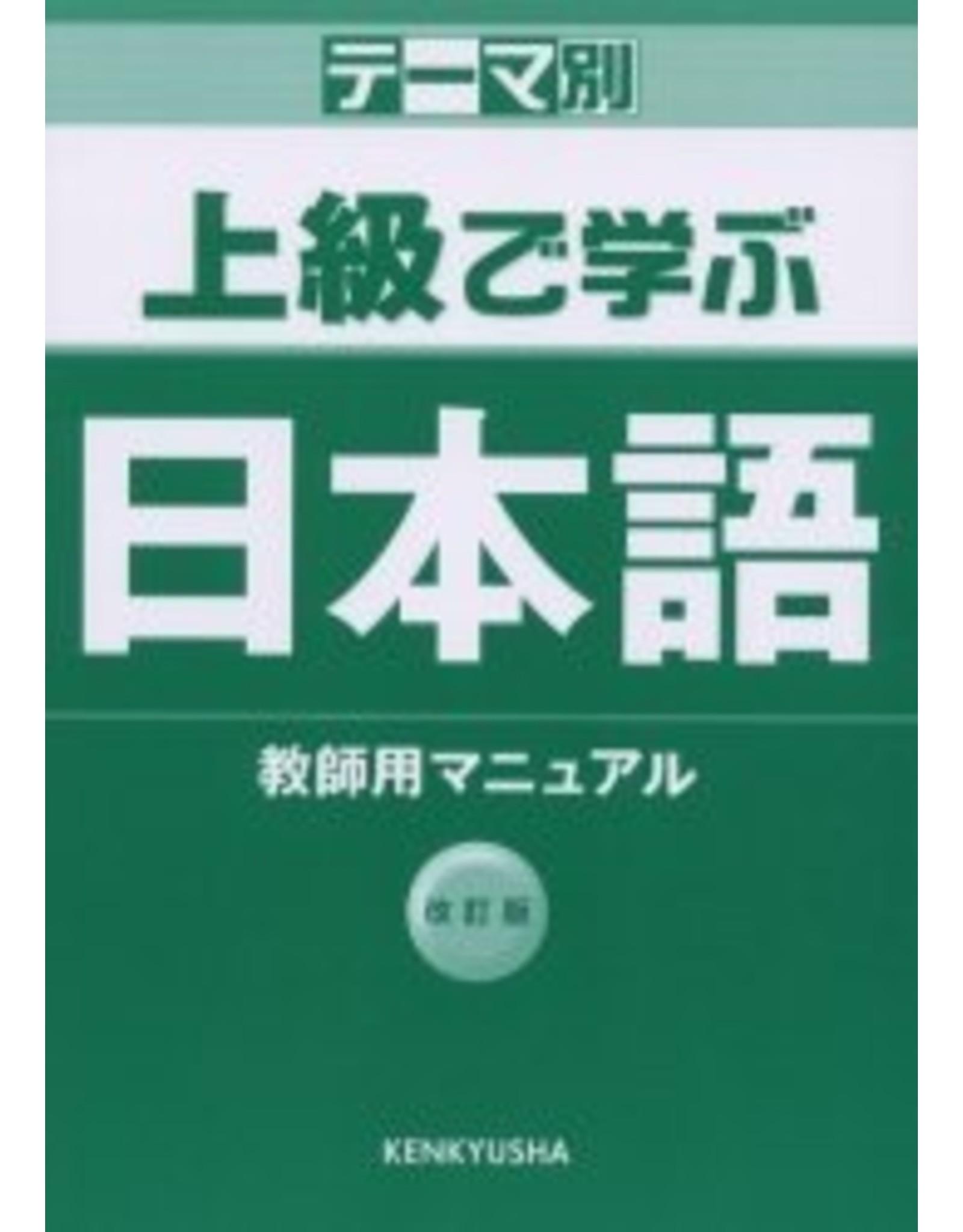 KENKYUSHA THEME-BETSU JOKYU DE MANABU NIHONGO/TEACHERS' MANUAL [REV.]