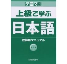 KENKYUSHA - THEME-BETSU JOKYU DE MANABU NIHONGO/TEACHERS' MANUAL [REV.]
