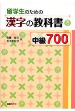 KOKUSHO KANKOKAI RYUGAKUSEI NO TAMENO KANJI NO KYOKASHO CHUKYU 700