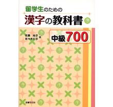 KOKUSHO KANKOKAI - RYUGAKUSEI NO TAMENO KANJI NO KYOKASHO CHUKYU 700