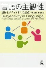KUROSHIO GENGO NO SHUKAN SEI : SUBJECTIVITY IN LANGUAGE: THE INTERFACE BETWEEN COGNITION AND POLITENESS