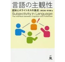 KUROSHIO  GENGO NO SHUKAN SEI : SUBJECTIVITY IN LANGUAGE: THE INTERFACE BETWEEN COGNITION AND POLITENESS
