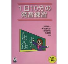 KUROSHIO - ICHINICHI 10 PUN NO HATSUON RENSHU W/2 CDS