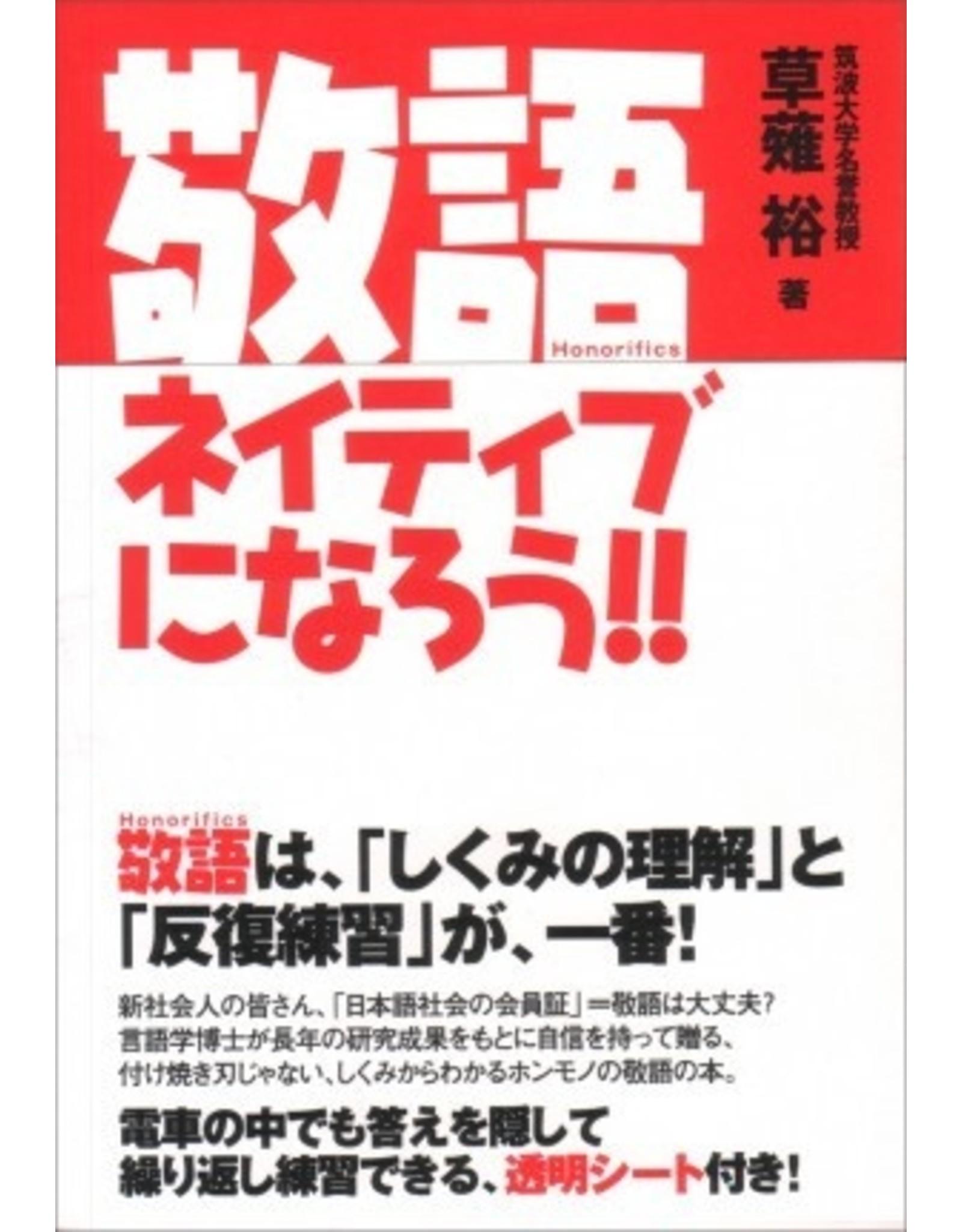 KUROSHIO KEIGO NATIVE NI NARO