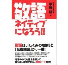 KUROSHIO - KEIGO NATIVE NI NARO