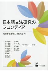 KUROSHIO NIHONGO BUNPO KENKYU NO FRONTIER
