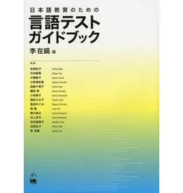 KUROSHIO NIHONGO KYOUIKU NO TAMENO GENGO TEST GUIDE BOOK