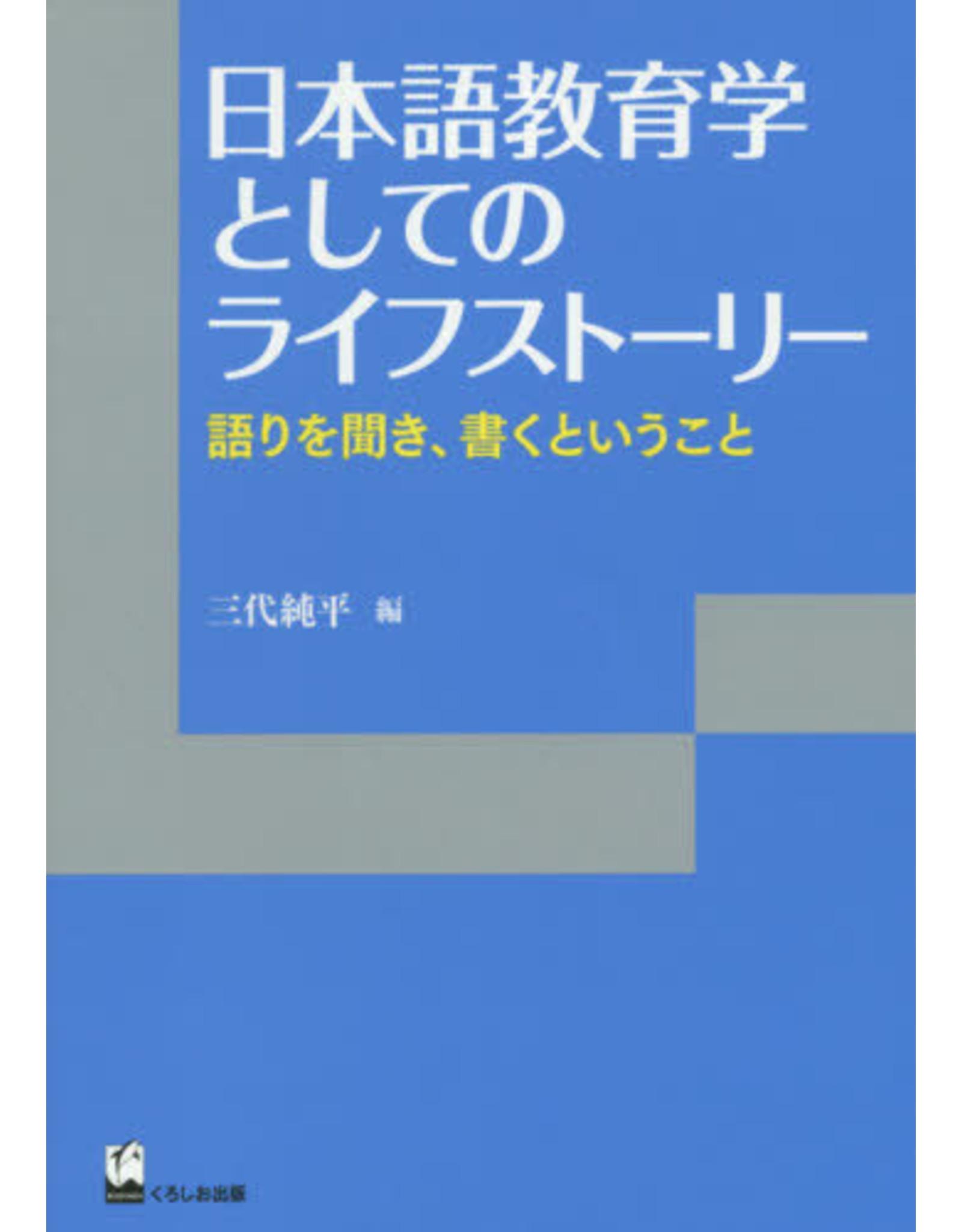KUROSHIO NIHONGO KYOUIKUGAKU TO SHITENO LIFE STORY