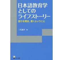 KUROSHIO - NIHONGO KYOUIKUGAKU TO SHITENO LIFE STORY
