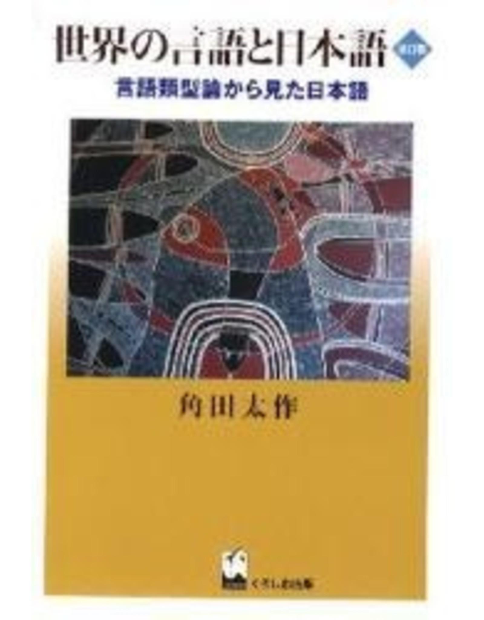 KUROSHIO SEKAI NO GENGO TO NIHONGO (REVISED)
